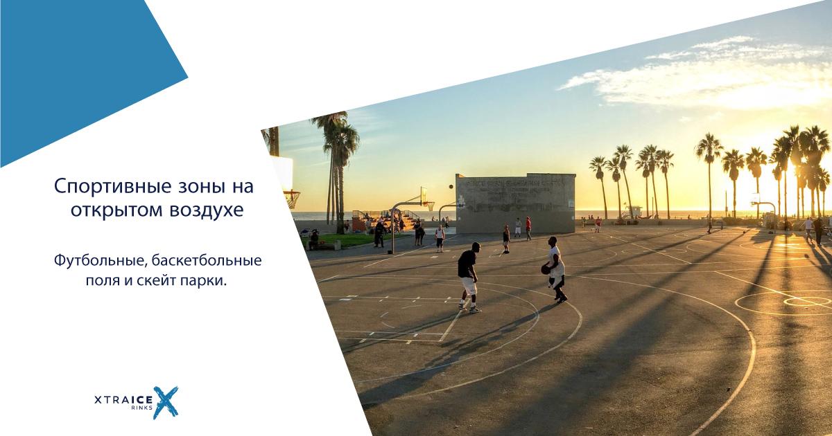 Sportivnyye-zony-na