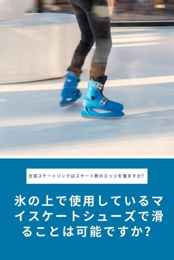 氷の上で使用しているマイスケートシューズで滑ることは可能ですか?